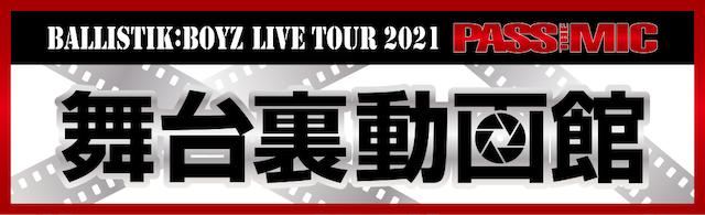 """BALLISTIK BOYZ LIVE TOUR 2021 """"PASS THE MIC"""" 舞台裏動画館"""