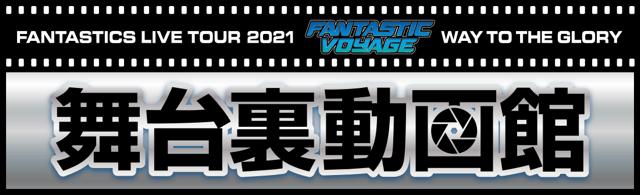 "FANTASTICS LIVE TOUR 2021 ""FANTASTICS VOYAGE"" 舞台裏動画館"
