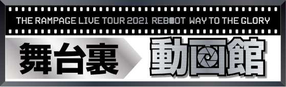 "THE RAMPAGE LIVE TOUR 2021 ""REBOOT"" 舞台裏動画館"