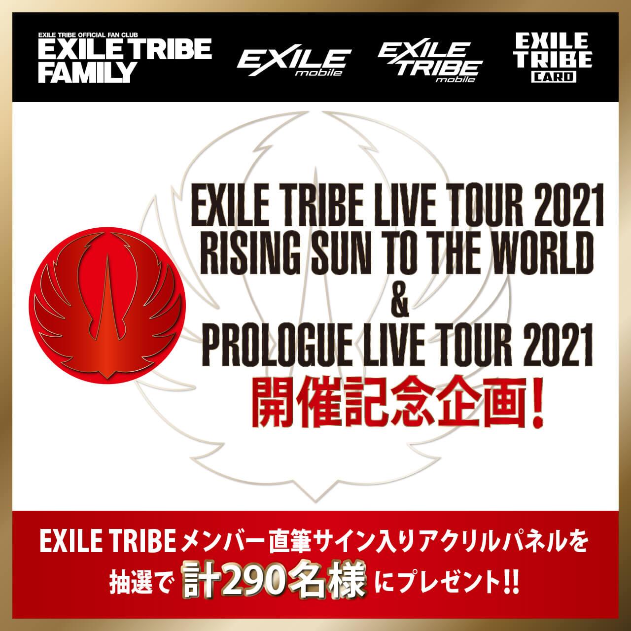 EXILE TRIBE LIVE TOUR 2021 RISING SUN TO THE WORLD & PROLOGUE LIVE TOUR 2021 開催記念企画