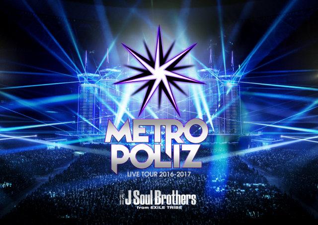 """三代目J Soul Brothers from EXILE TRIBE LIVE DVD/Blu-ray『三代目J Soul Brothers LIVE TOUR 2016-2017 """"METROPOLIZ""""』"""