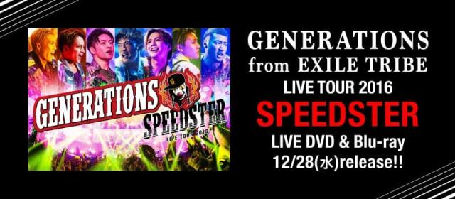 GENERATIONS LIVE DVD&ブルーレイ
