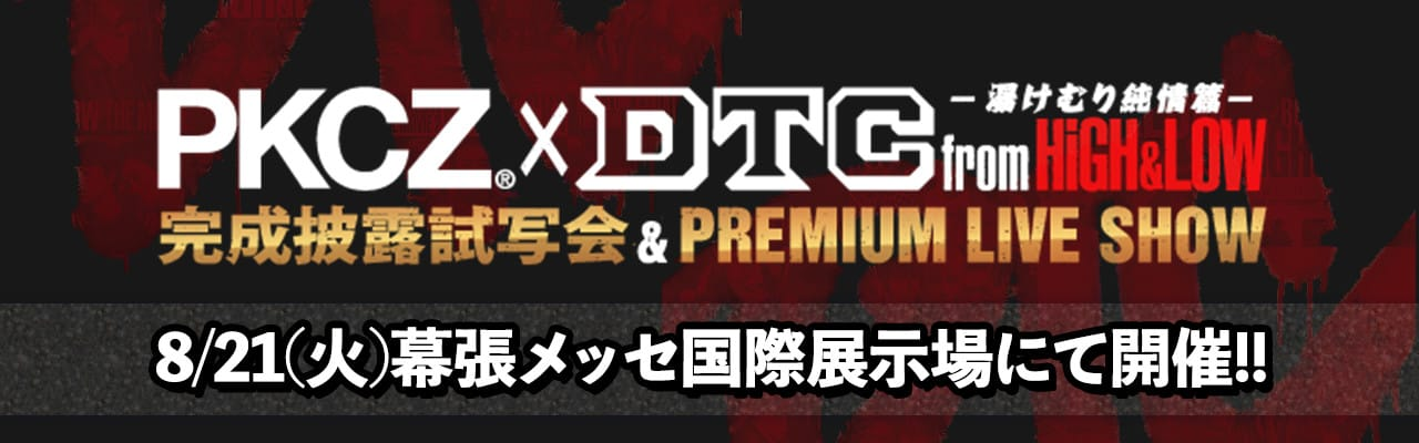 「PKCZ×HiGH&LOW 完成披露試写会&PREMIUM LIVE SHOW」