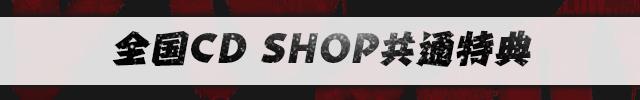 全国CD SHOP共通特典