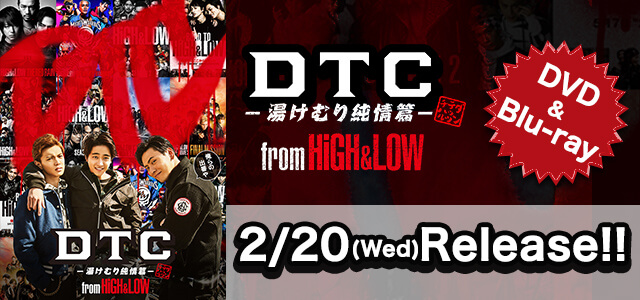 『DTC 湯けむり純情篇 from HiGH&LOW』 DVD & Blu-ray