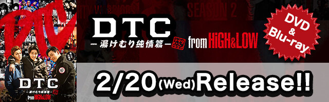 『DTC -湯けむり純情篇- from HiGH&LOW」DVD&Blu-ray DISC