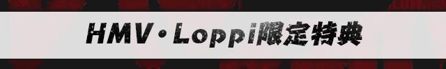 HMV・Loppi限定特典