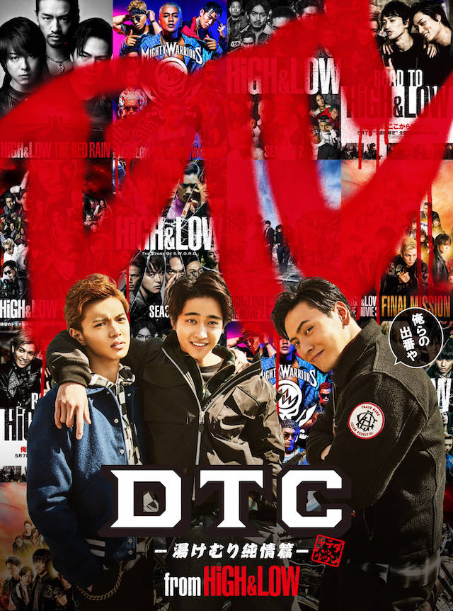 『DTC -湯けむり純情篇- from HiGH&LOW』DVD & Blu-ray