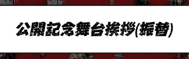 公開記念舞台挨拶(振替)