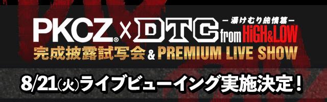 「PKCZ(R)×DTC-湯けむり純情篇-from HiGH&LOW 完成披露試写会&PREMIUM LIVE SHOW」 8/21(火) ライブビューイング実施決定
