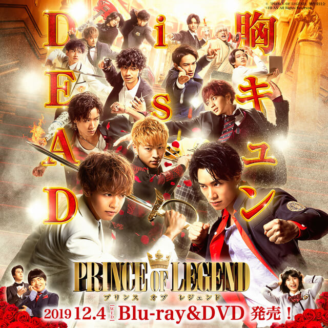劇場版「PRINCE OF LEGEND」Blu-ray&DVD発売!!