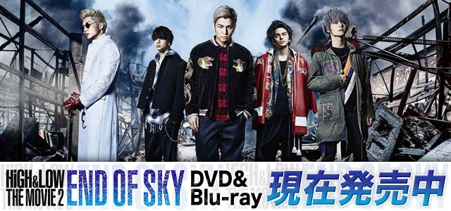 HiGH&LOW THE MOVIE 2 「END OF SKY」dvd_bluray