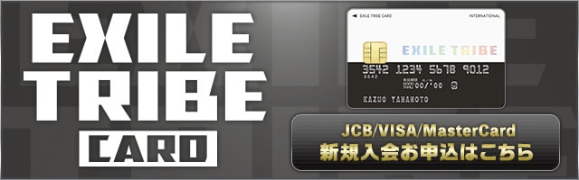 EXILE TRIBE CARD 新規入会