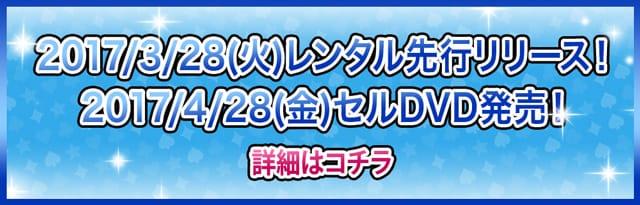 2017/3/28(火)レンタル先行リリース!2017/4/28(金)セルDVD発売!