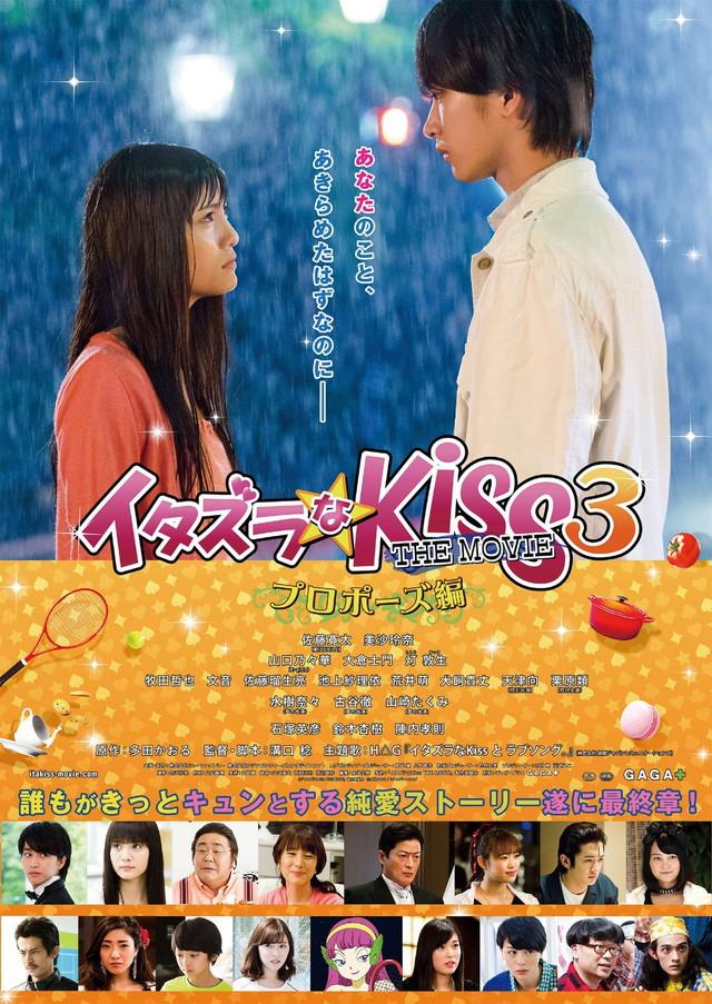 『イタズラなKiss THE MOVIE3〜プロポーズ編〜』
