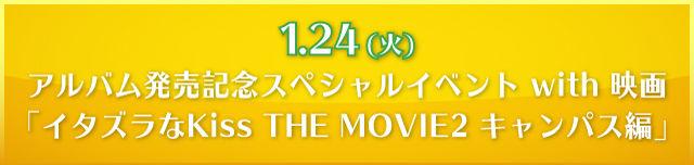 アルバム発売記念スペシャルイベント with 映画「イタズラなKiss THE MOVIE2 〜キャンパス編〜」