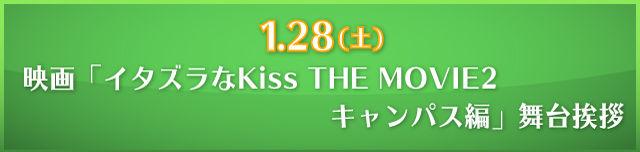 映画「イタズラなKiss THE MOVIE2 〜キャンパス編〜」舞台挨拶