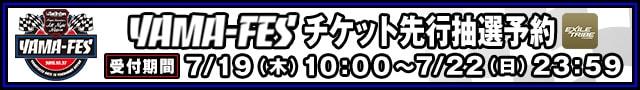 三代目J Soul Brothers 山下健二郎のオールナイトニッポン presents 山フェス 〜山下ベースin横浜アリーナ〜