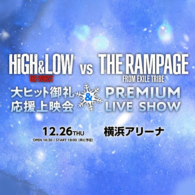 「HiGH&LOW THE WORST VS THE RAMPAGE from EXILE TRIBE」大ヒット御礼応援上映会&PREMIUM LIVE SHOW