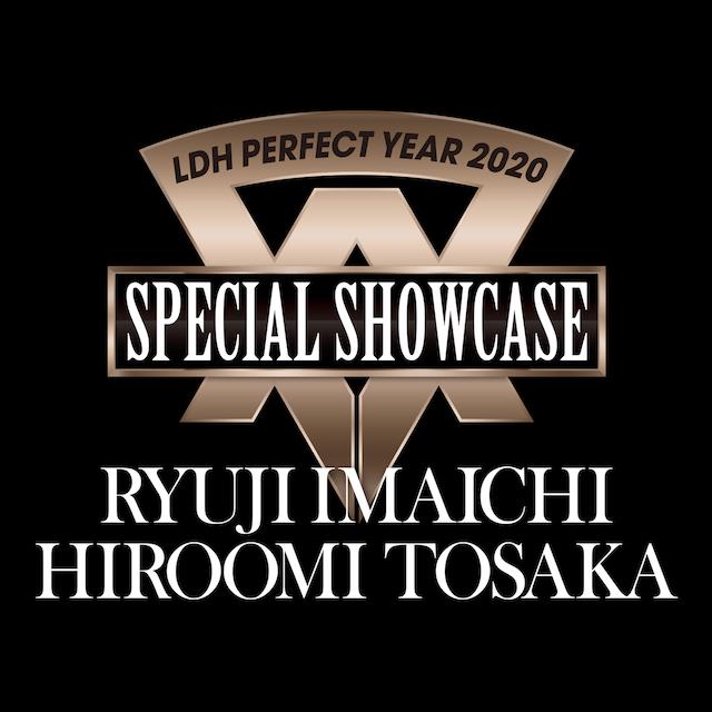 LDH PERFECT YEAR 2020SPECIAL SHOWCASERYUJI IMAICHI / HIROOMI TOSAKA