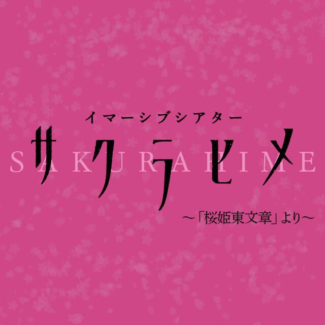 世界出演イマーシブシアター「『サクラヒメ』〜『桜姫東文章』より〜」