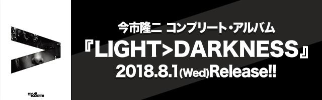 今市隆二 アルバム『LIGHT>DARKNESS』