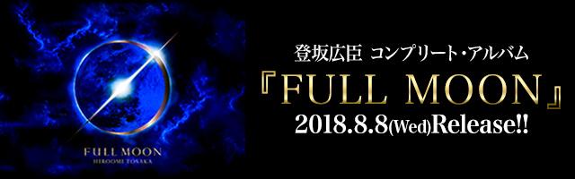 登坂広臣 アルバム『FULL MOON』