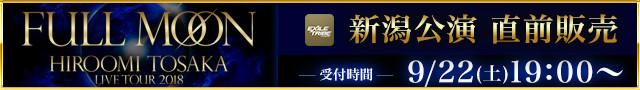 "HIROOMI TOSAKA LIVE TOUR 2018 ""FULL MOON"" 新潟直前販売"