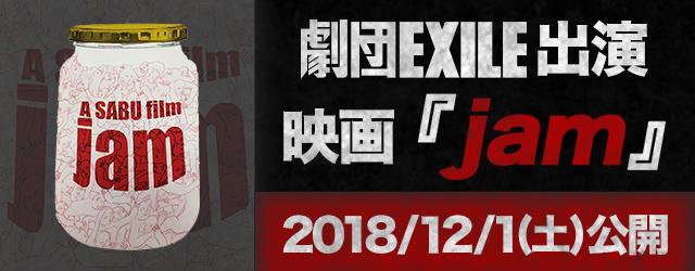 劇団EXILE 出演 映画『jam』