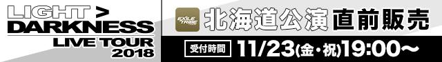 "RYUJI IMAICHI LIVE TOUR 2018 ""LIGHT>DARKNESS""北海道公演直前販売"