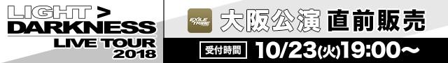 "RYUJI IMAICHI LIVE TOUR 2018 ""LIGHT>DARKNESS""大阪公演直前販売"