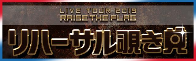 三代目 J SOUL BROTHERS LIVE TOUR 2019 RAISE THE FLAG リハーサル覗き見