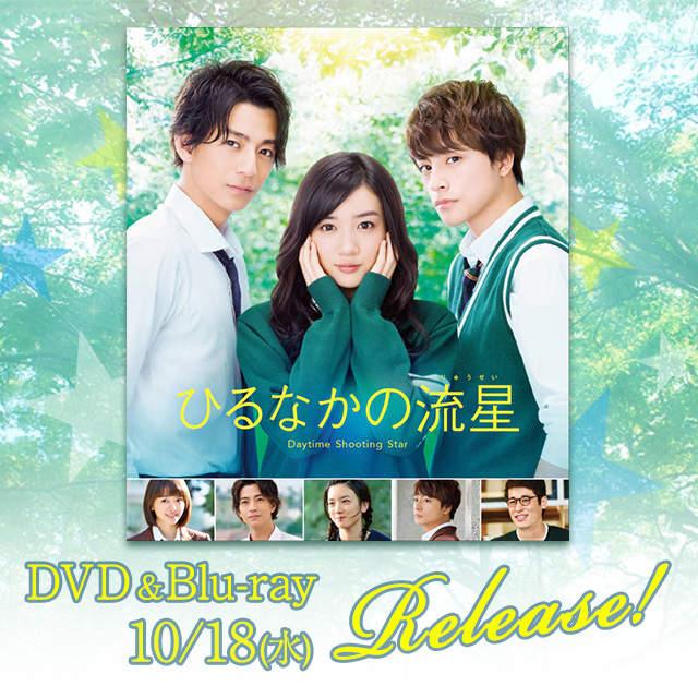 白濱亜嵐出演 映画「ひるなかの流星」 DVD&Blu-ray 10/18(水)発売決定!!