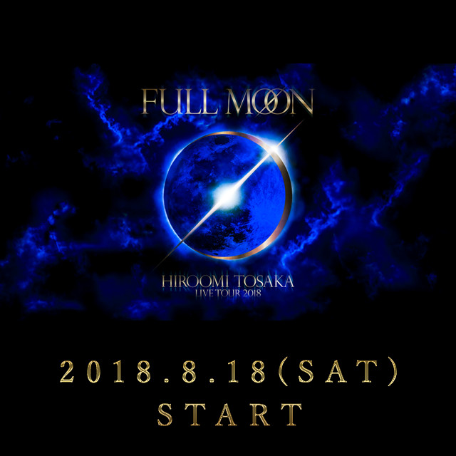 HIROOMI TOSAKA LIVE TOUR 2018 『FULL MOON』 2018.8.18(SAT) START