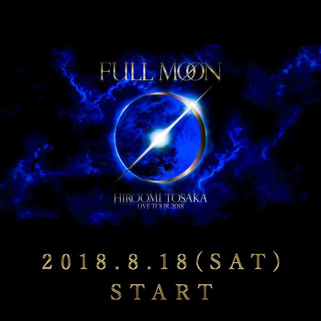 HIROOMI TOSAKA LIVE TOUR 2018 『FULL MOON』 2018.8.18(SAT) START