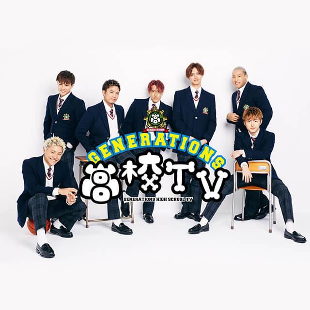 GENERATIONS初の冠レギュラー番組 AbemaTV「GENERATIONS高校TV」