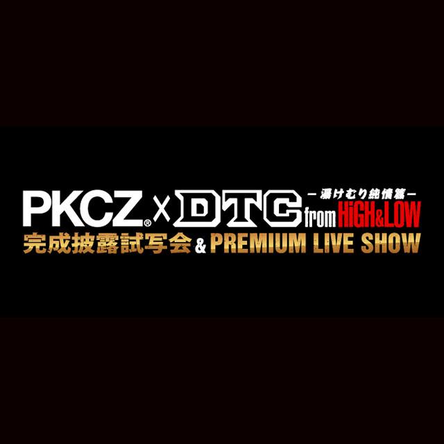 「PKCZ(R)×HiGH&LOW 完成披露試写会&PREMIUM LIVE SHOW」