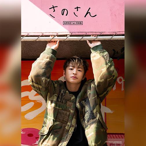 佐野玲於1st写真集 「さのさん」 11/15(木)発売!!