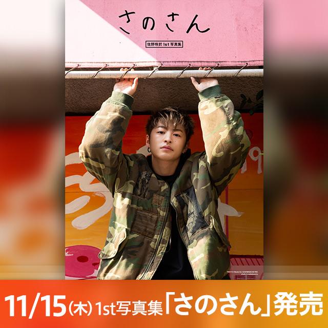 佐野玲於1st写真集 「さのさん」 11/15(木)発売決定!!