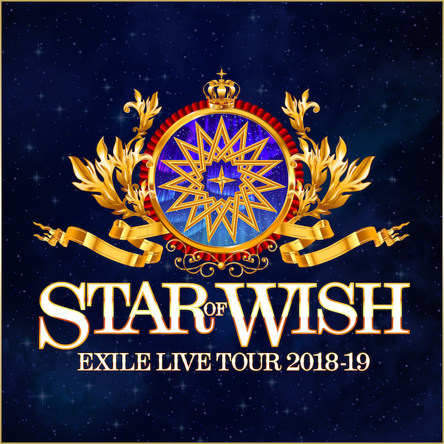 "EXILE LIVE TOUR 2018-2019 ""STAR OF WISH"" 9月よりついに開幕!!"