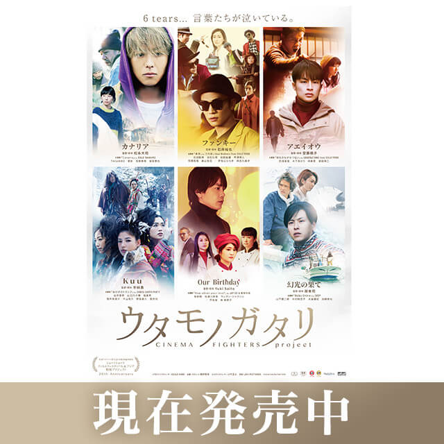 『ウタモノガタリ‐CINEMA FIGHTERS project‐』Blu-ray & DVD 11/23(金)発売!!