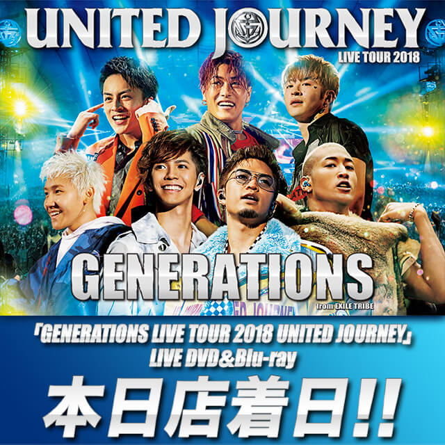 GENERATIONS LIVE TOUR 2018  UNITED JOURNEY LIVE DVD&Blu-ray 2019/1/23(水) 発売決定!!
