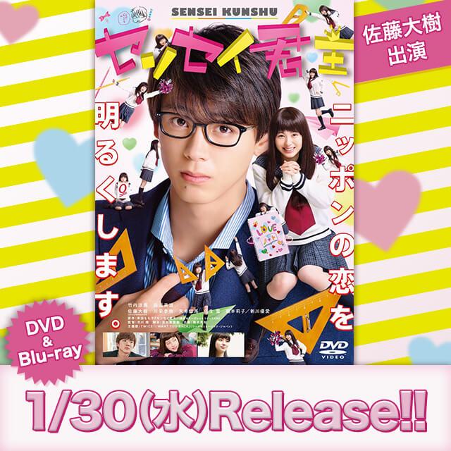 『センセイ君主』Blu-ray & DVD 2019/1/30(水)Release!