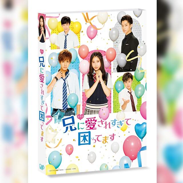 片寄涼太出演ドラマ「兄に愛されすぎて困ってます」DVD & Blu-ray 5/11(木)発売決定!!