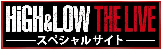 HiGH&LOW THE LIVE スペシャルサイト