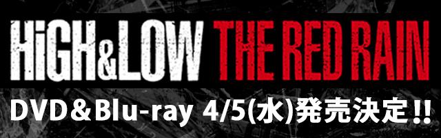 「HiGH&LOW THE RED RAIN」DVD/Blu-ray発売決定!