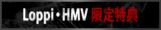 Loppi・HMV限定特典バナー