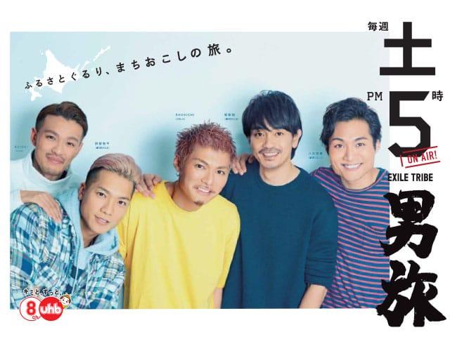 EXILE TRIBE男旅 SEASON �W