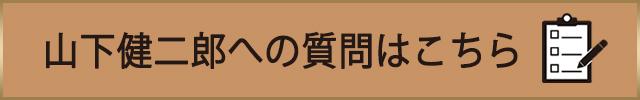 山下健二郎への質問はこちら
