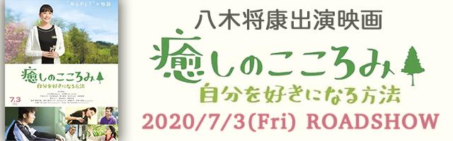 春の修学旅行『妖怪!百鬼夜高等学校』〜一条通と付喪神〜